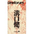 CINEFORUM 199
