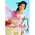 ASIAN FILM FESTIVAL 4